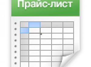Photo of Прайс-лист
